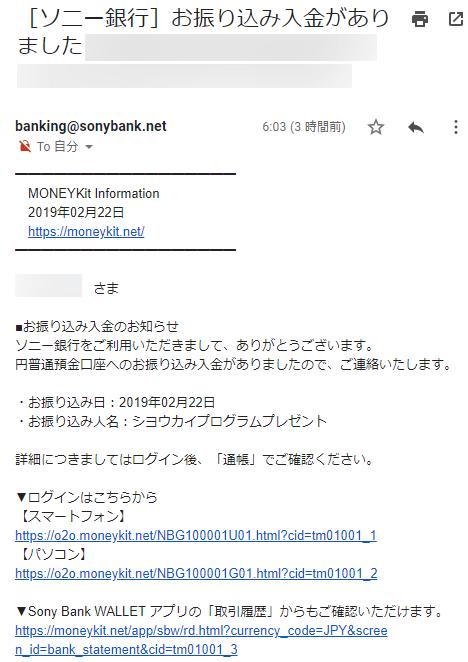 手数料 ソニー 銀行 振込 振込手数料 :