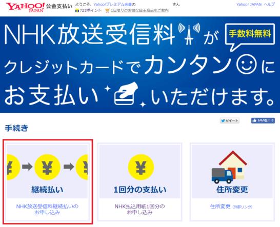 受信 クレジット nhk カード 料