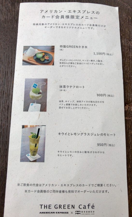 THE GREEN Cafe American Express×数寄屋橋茶房のアメックス会員限定メニュー