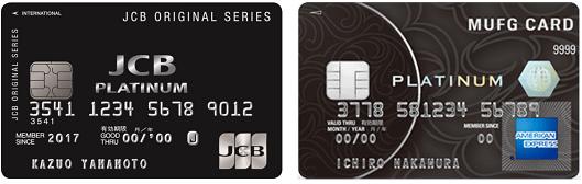 三菱 ufj プラチナ カード
