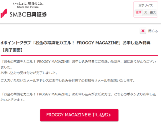 FROGGY MAGAZINEの申込画面