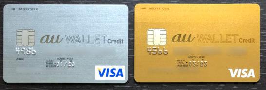 暗証 カード 番号 クレジット au