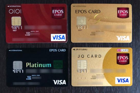 エポス カード ゴールド ポイント アップ