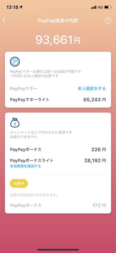 ボーナス 運用 paypay