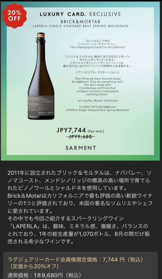Brick&Motar(ブリック&モルタル)LAPERLA SINGLE VINEYARD BRUT SPRING MOUNTAIN 2016