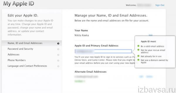 данные Apple ID