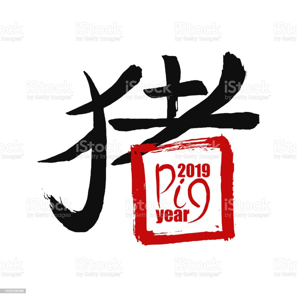 Royalty Free Illustrations For Japanese Calendar Pigs Square Clip     2019 Chinese New Year symbol of Pig  Happy chinese new year calligraphy   China hieroglyphs
