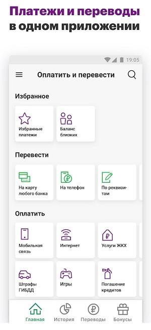Переводы через мобильное приложение МегаФон Банк