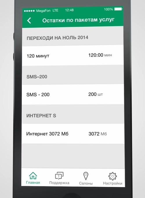 Мобильді қосымшадағы қызмет пакеттерінде қалады Megafon
