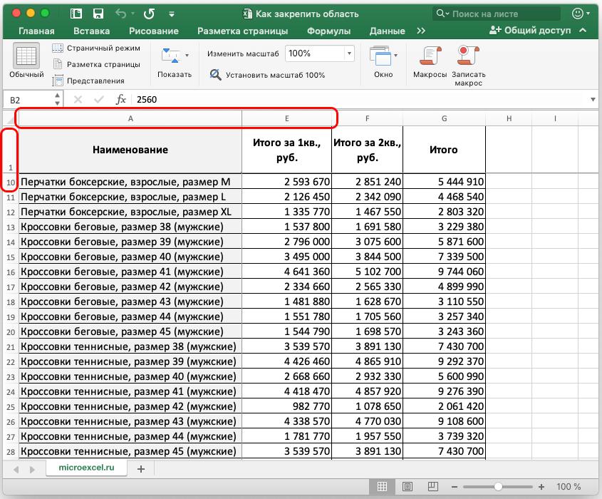 Hur man fixar området i Excel
