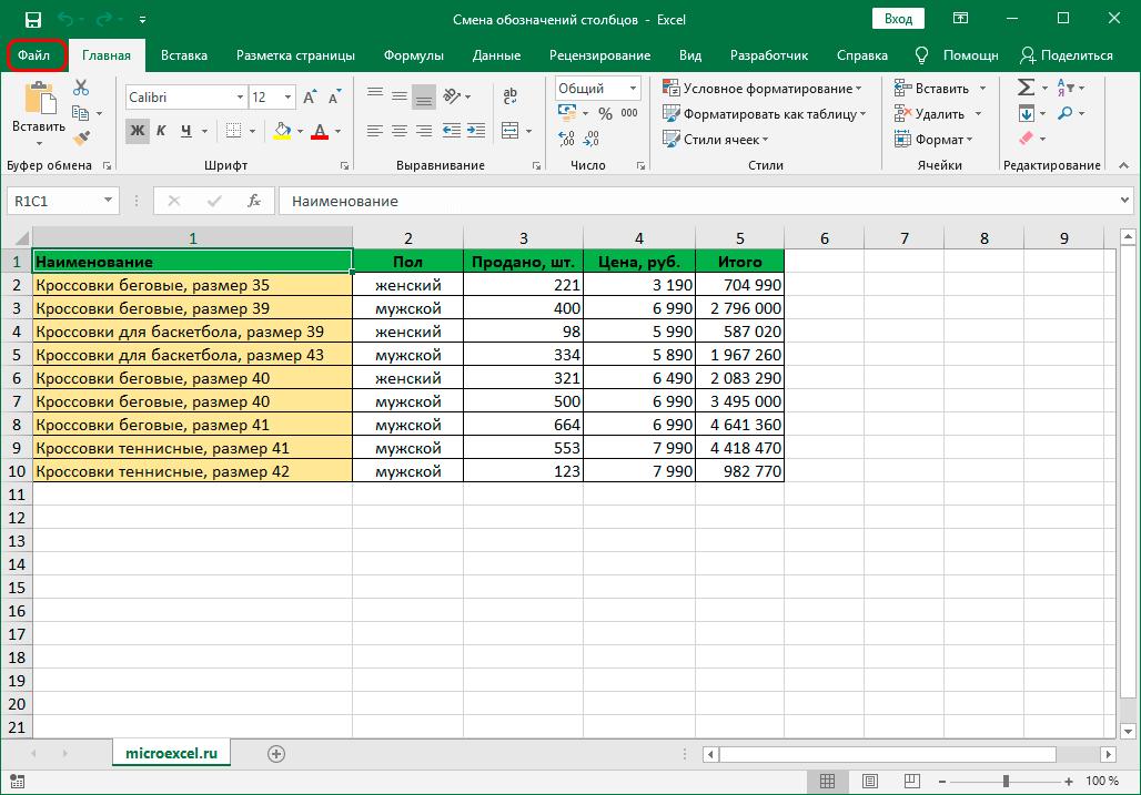 Gehen Sie in Excel zum Menü Datei