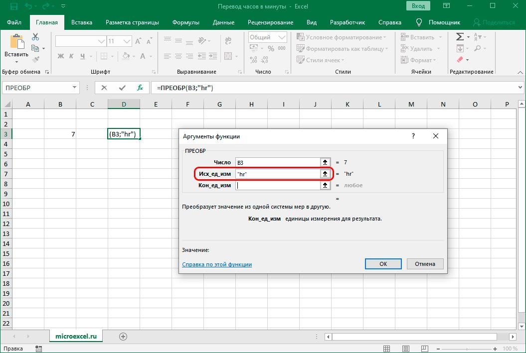 Pagpuno ng argumento pinagmulan yunit ng pagsukat ng function ng mga regalo sa Excel