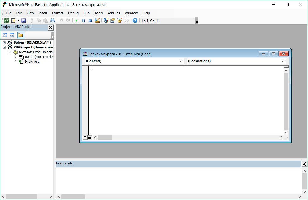 मैक्रोज़ समर्थन के साथ एक फ़ाइल सहेजें
