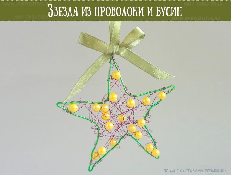 Julgran leksaksstjärna från tråd och pärlor
