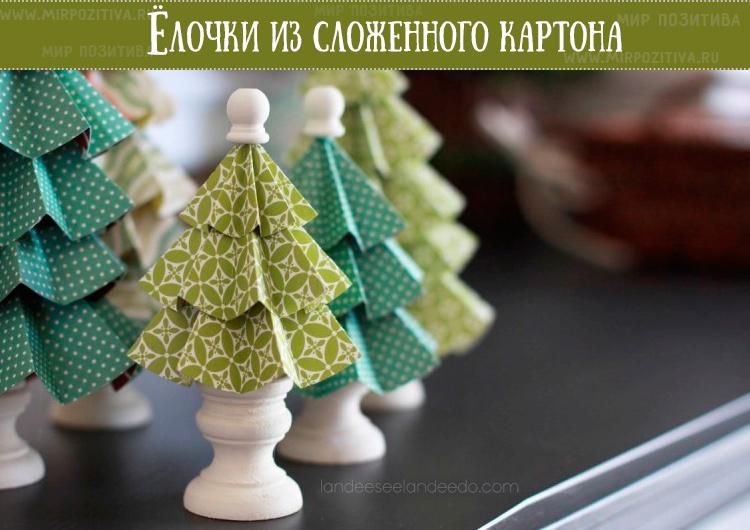 Χριστουγεννιάτικο δέντρο Origami από χαρτόνι