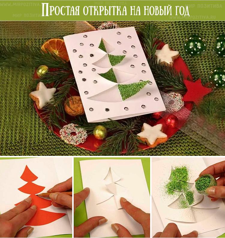 Jednoduchá pohlednice pro nový rok s vlastními rukama