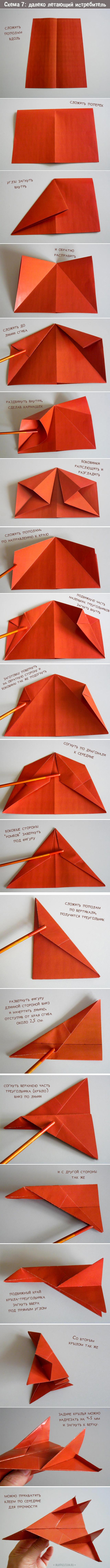 красный бумажный самолет