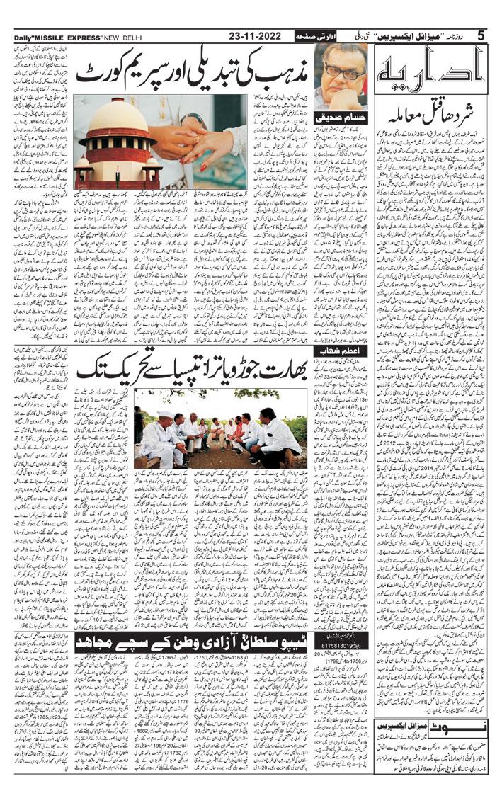 Daily Express Urdu News Paper