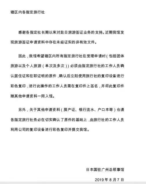 签证高危地区 8 月更新版!上海北京广州等领区,哪些地方申请难?隐藏的「地域歧视」
