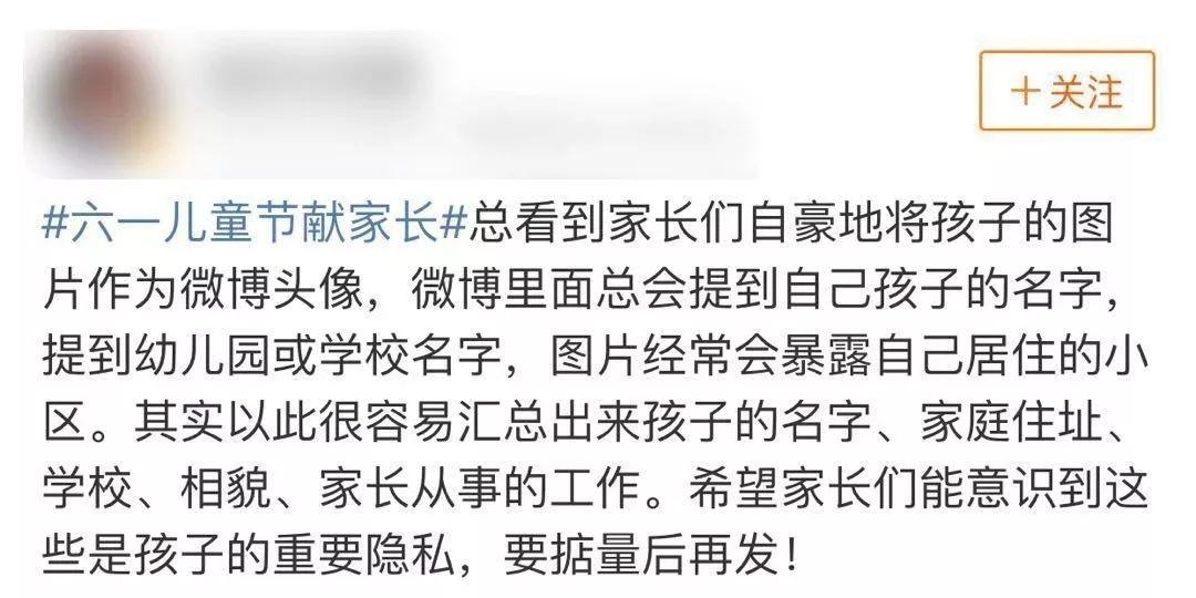 谈心社:中国父母正在出卖孩子隐私,忽略底线却不自知