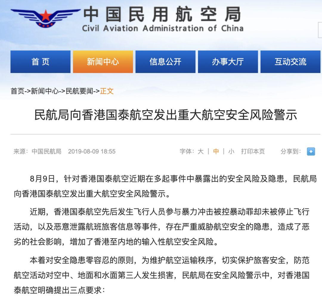 香港国泰航空作死事件记录