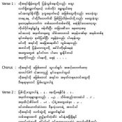 Lay Phyu Bob (9)