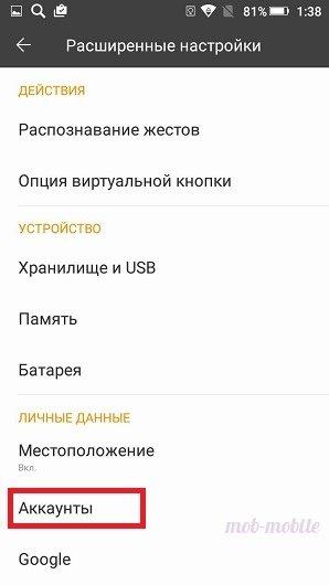 Android-тегі шоттар