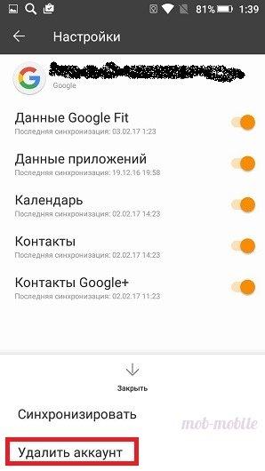 Google 2 тіркелгісін жою