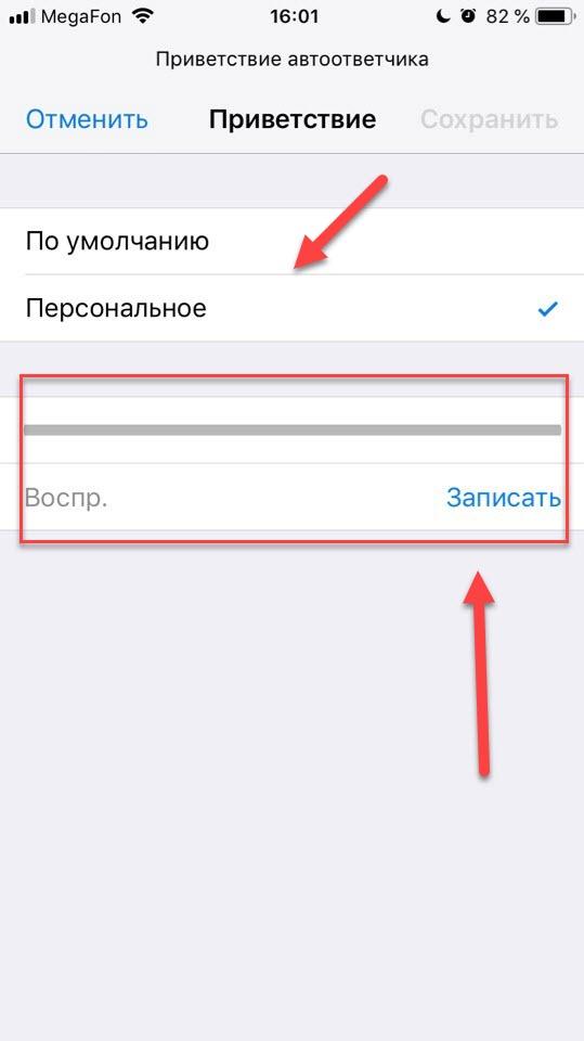 Så här aktiverar du en telefonsvarare på iPhone