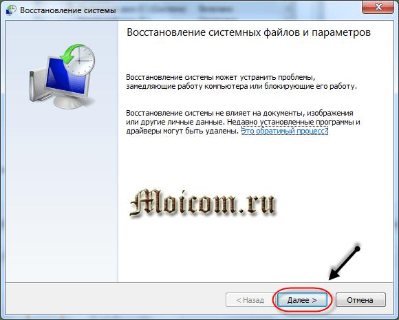 A Windows 7 rendszer visszaállítása - Fájlok és paraméterek készítése