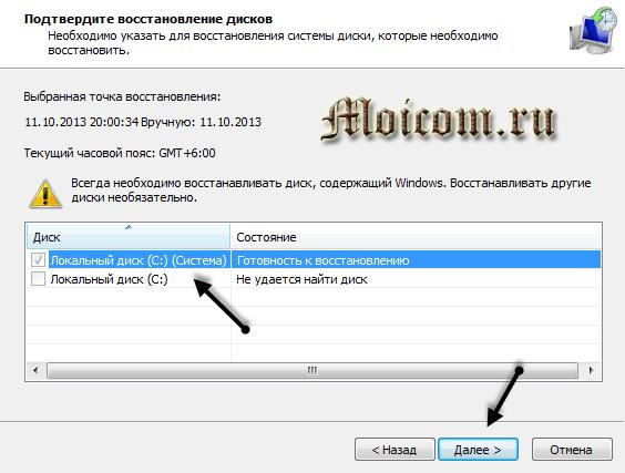 Windows 7 жүйесін қалпына келтіруді қалай жасауға болады - дискіні қалпына келтіру