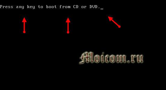 Hogyan készítsünk a Windows 7 rendszer-helyreállítását - Letöltés lemezről
