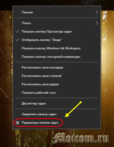 タスクバーを下に移動する方法 - ツールバーのパラメータ