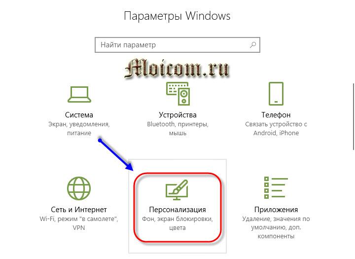 タスクバーを下に移動する方法 -  Windowsの設定、パーソナライズ