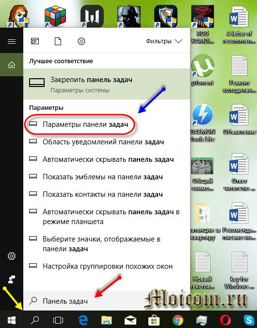 タスクバーを下に移動する方法 -  Windowsで検索、タスクパネルのパラメータ