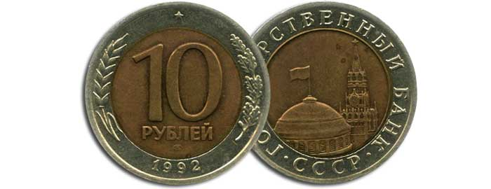 10 Rubles 1992, LMD