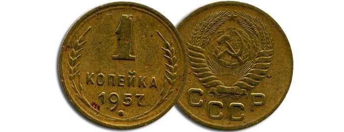 1 kopeck 1957.