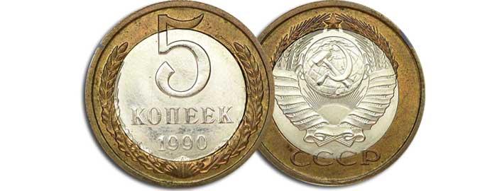 5 kopecks 1990 g