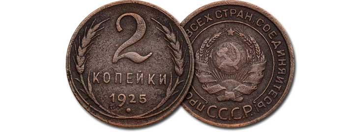 Sevgili koleksiyoncunun rüyası - SSCB'nin paraları 1958