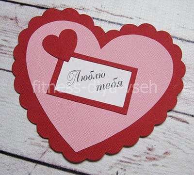 Сердце из бумаги с признанием в любви