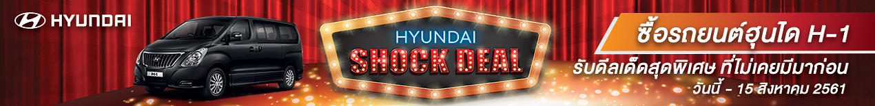 Hyundai H-1 Shock Deal