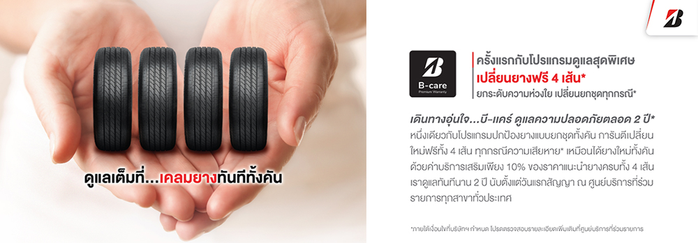 Bridgestone Give a Loving Hand