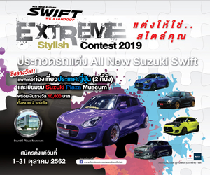 Suzuki Swift Extreme Stylish Contest 2019