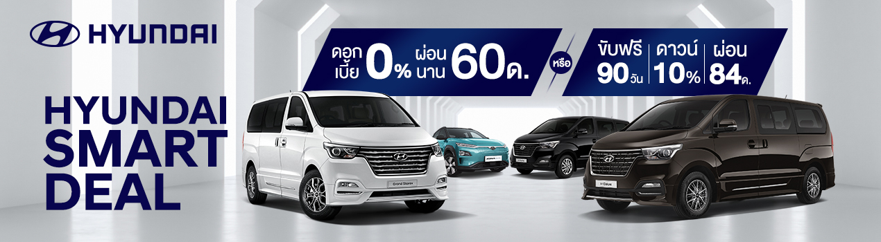 Hyundai Smart Deal