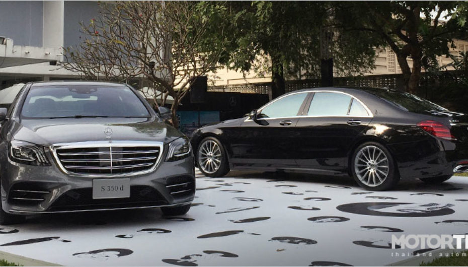 Mercedes เผยโฉม 2 รถสุดหรู New S-Class และ Maybach S-Class