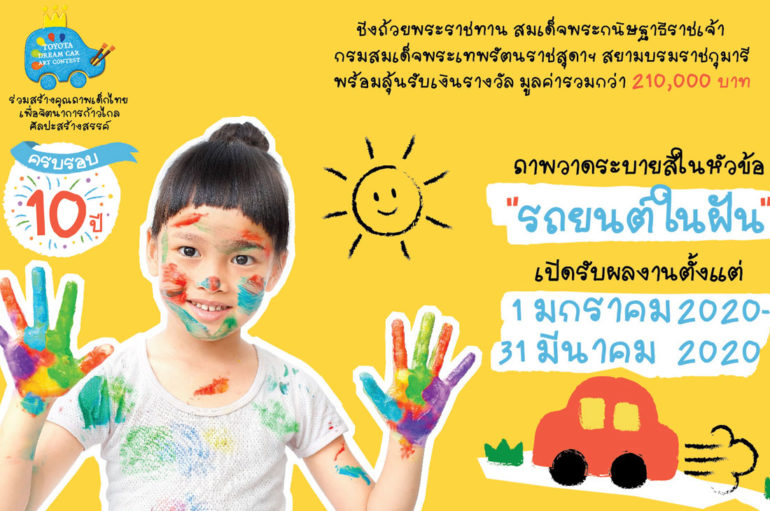 10 ปี ประกวด Toyota Dream Car Art Contest 2020