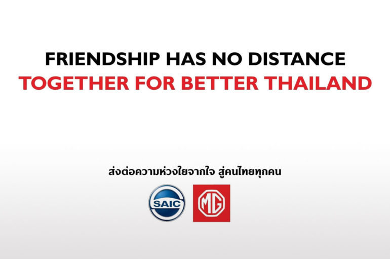 MG Together For Better Thailand แคมเปญสู้ COVID-19