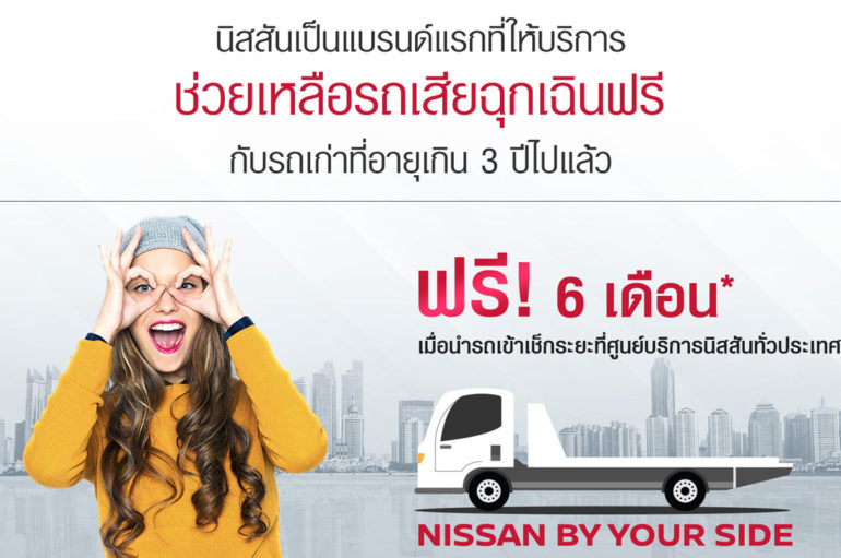 Nissan เปิดตัวแคมเปญ Care For You: By Your Side