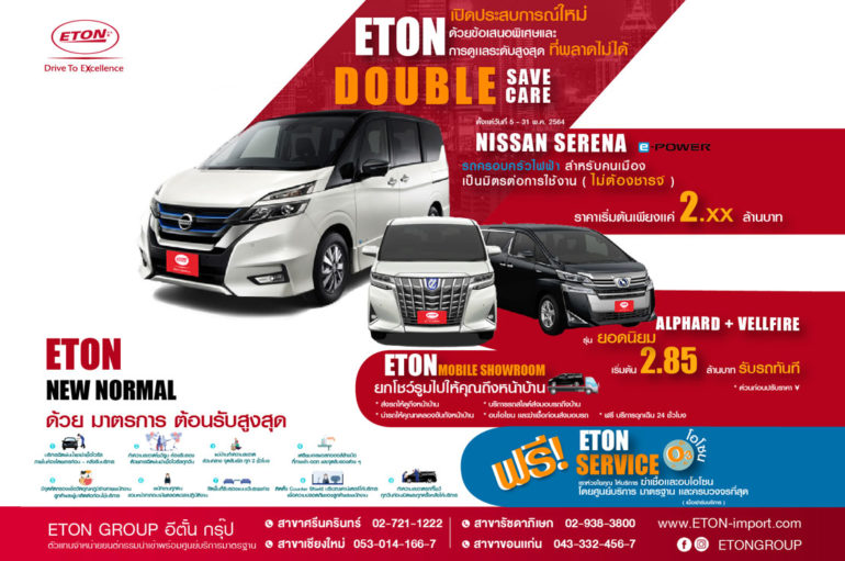 ETON Group จัดแคมเปญ Double Save Double Care