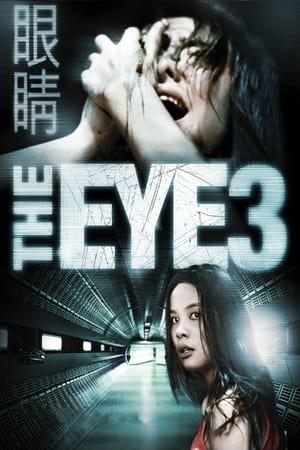 The Eye 3: Infinity (2005)